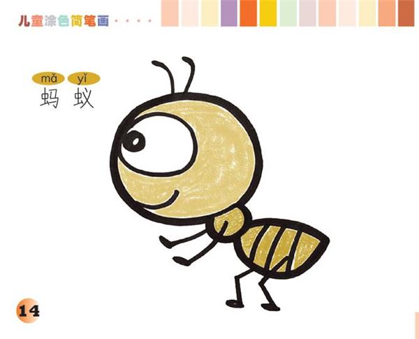 《儿童涂色简笔画:可爱的昆虫和鸟类》以十五种小动物为素材,有蜜蜂