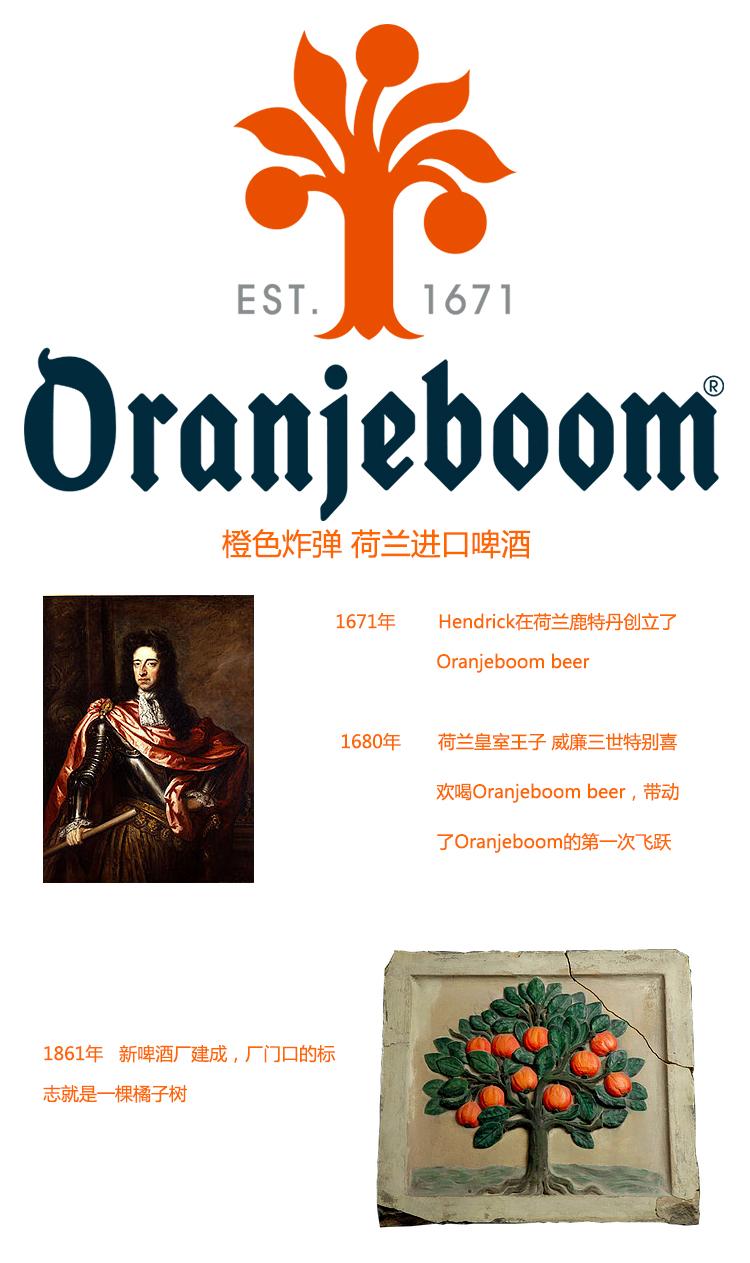 【京东配送】Oranjeboom橙色炸弹 德国进口1