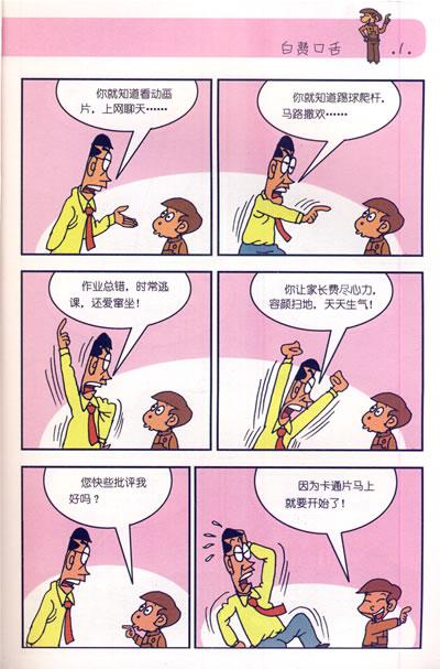 类似怨念的漫画_怨念漫画15_怨念漫画 有妖气