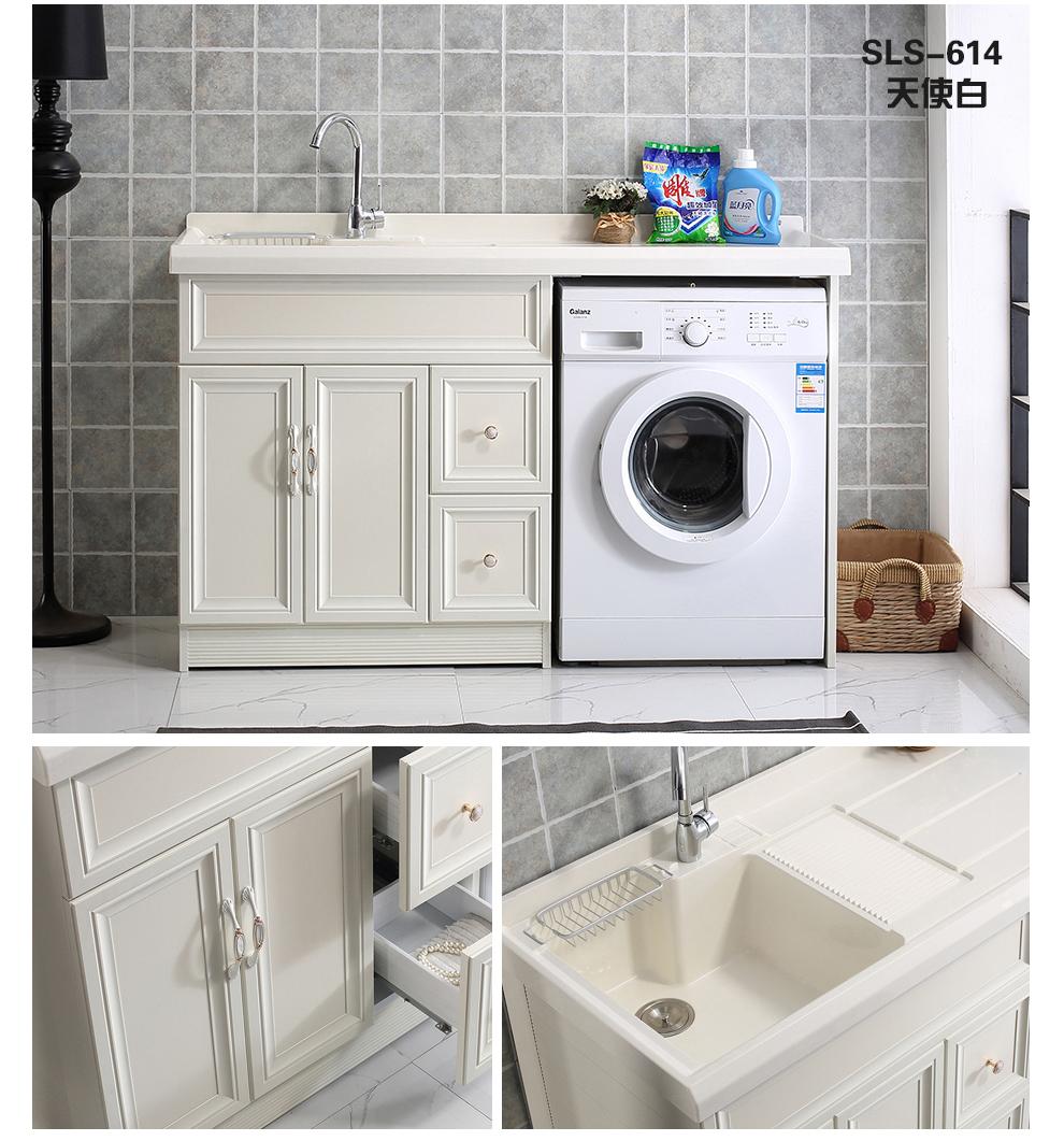 洗衣柜浴室柜组合套装阳台洗衣机柜搓衣板洗图纸狗雨披图片