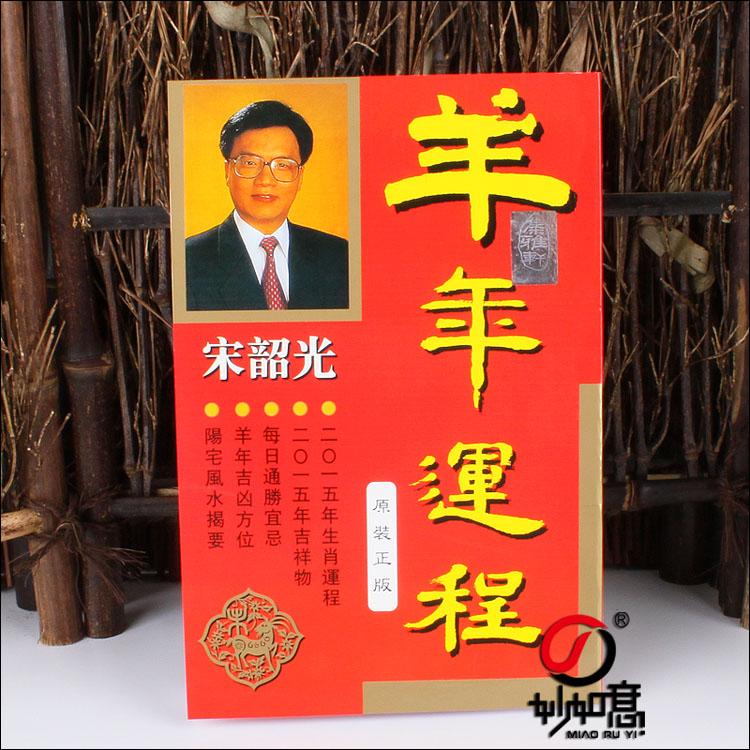 香港原装正版《2015年宋韶光羊年运程》2015乙未羊年宋韶光运程书