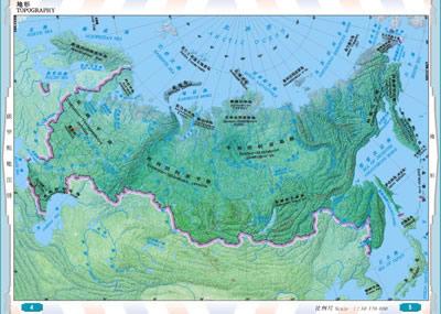 俄罗斯地图册【图片 价格