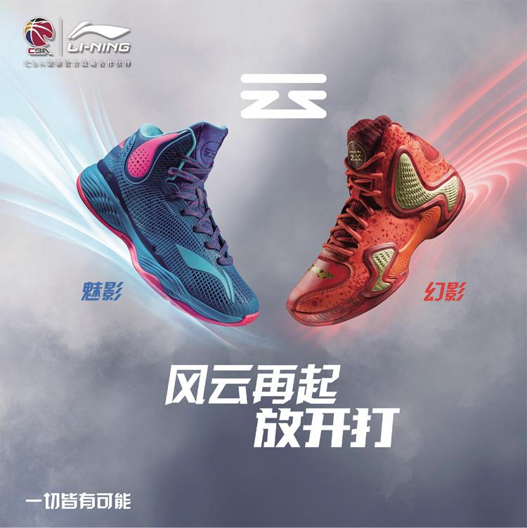Giày bóng rổ nam Lining CBAABAL001 4 42 - ảnh 1