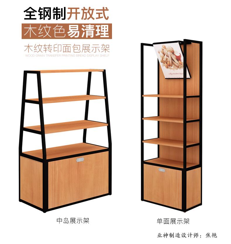 木纹转印面包展示架