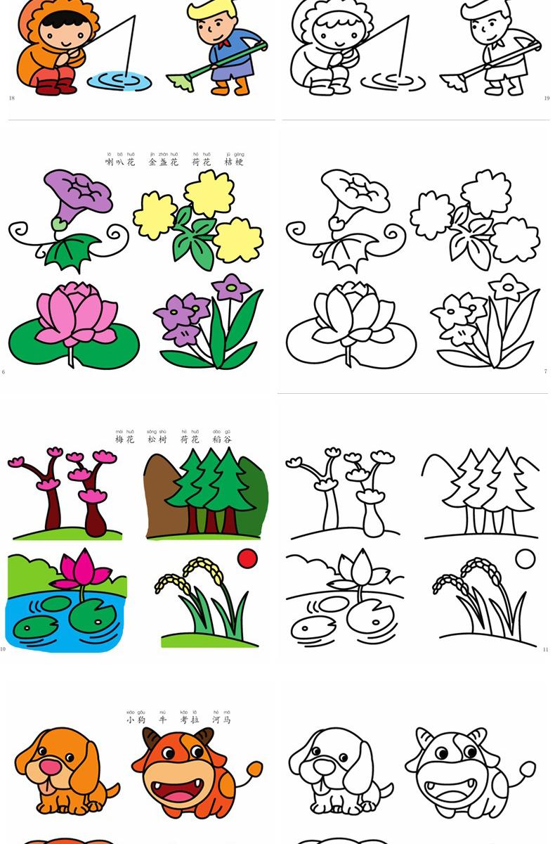 宝宝涂色书涂色本2-3-4-6周岁儿童填色本画画绘画涂鸦