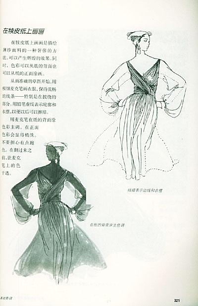 美国经典时装画技法:提高篇 (美)斯堤贝尔曼著图片