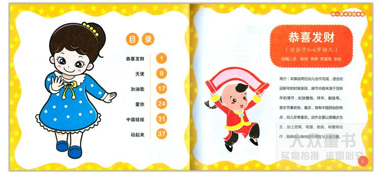 幼儿园徒手韵律操1-6册 幼儿园韵律操 教师用书 幼儿运动游戏 跳出图片