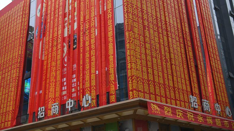 娜芸 红横幅制作 广告条幅定制订做定 做布标标语开业