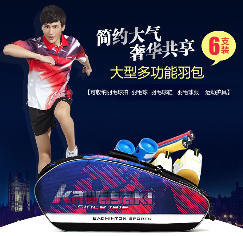 Túi đựng vợt cầu lông KAWASAKI6 KBB 8632 kawasaki17078600P - ảnh 1