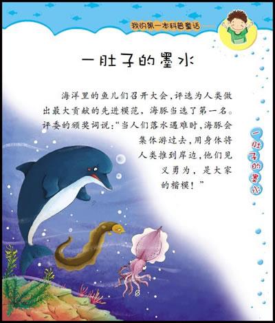 我的第一本丛书童话(蜗牛不都是蜥蜴的)小蓝色阅读科普大海王v丛书复刻图片