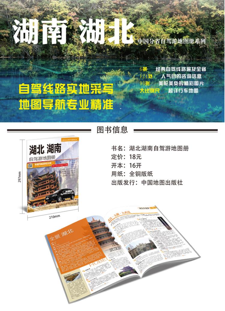 2017中国分省自驾游地图册系列——湖北,湖南自驾游地图册图片