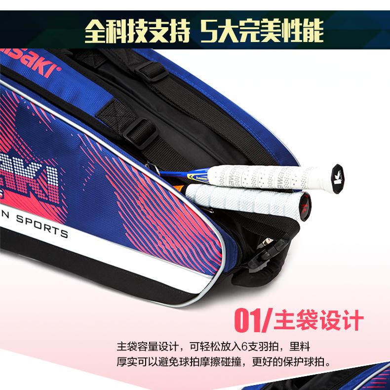 Túi đựng vợt cầu lông KAWASAKI6 KBB 8632 kawasaki17078600P - ảnh 4
