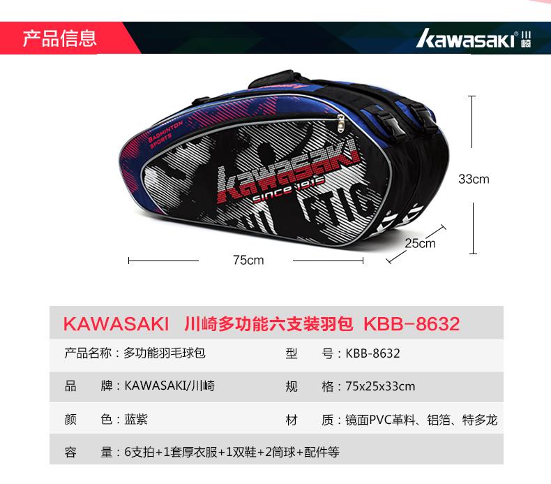 Túi đựng vợt cầu lông KAWASAKI6 KBB 8632 kawasaki17078600P - ảnh 9