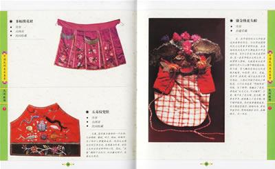 民间服饰(下)--中国民间美术鉴赏/ 张馨之/ 江西美术出版社图片