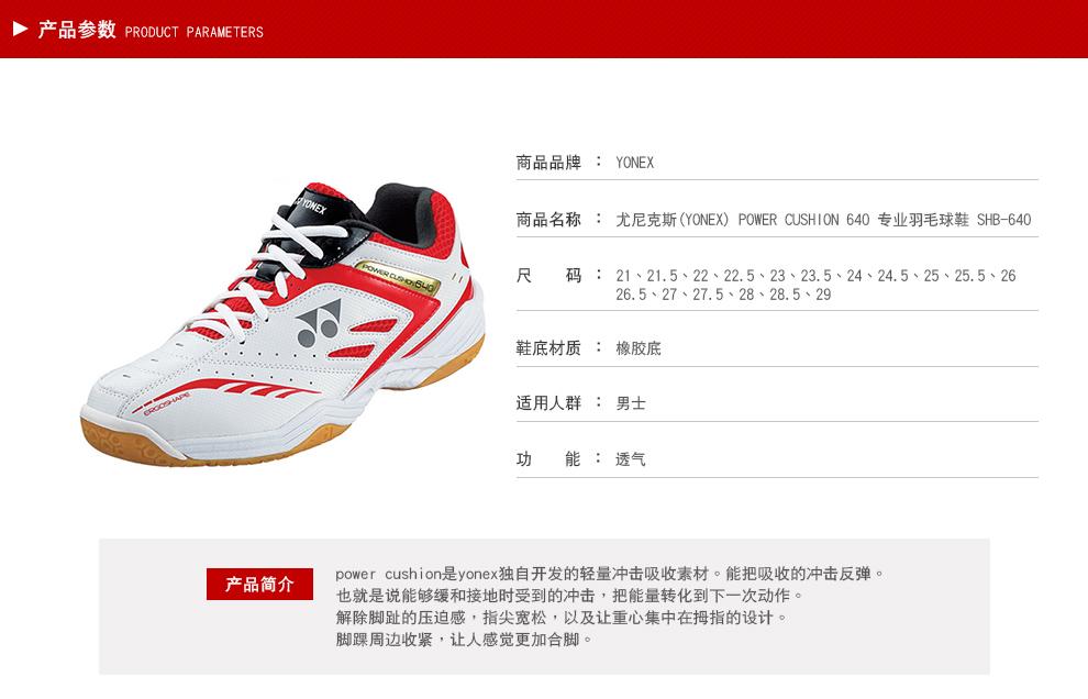 Giày cầu lông nam YONEX POWERCUSHION SHB 640 RAK05-001 - ảnh 1