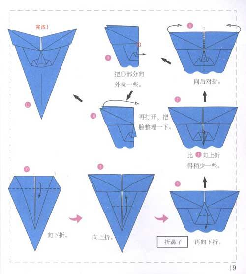 折纸杯子步骤图片