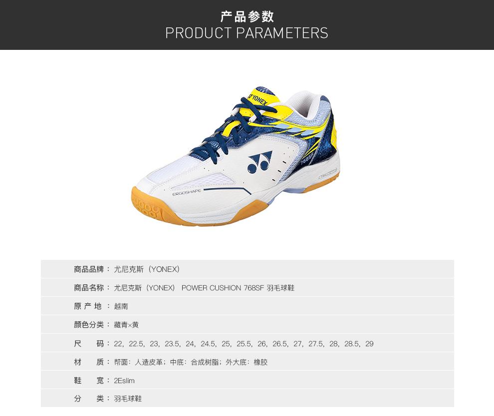 Giày cầu lông nam YONEX POWERCUSHION 768SF JP25 RAK05-169 - ảnh 1