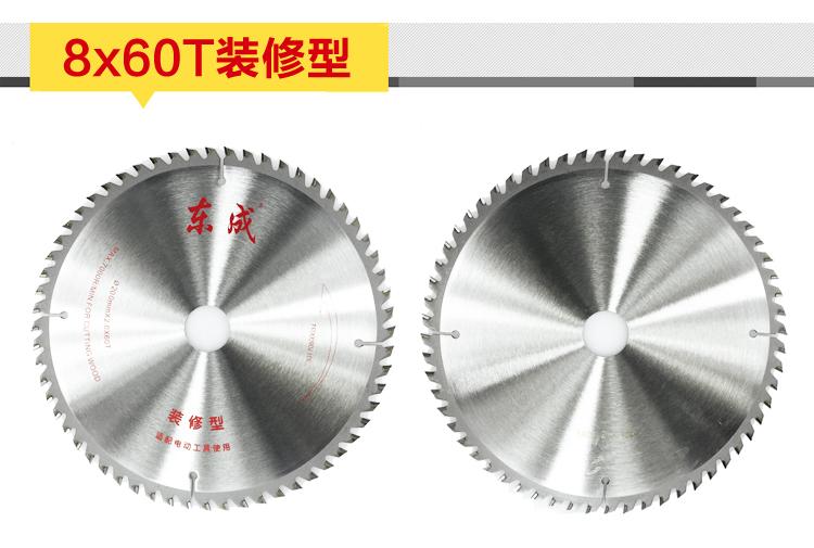 东成电动工具附件4-10寸装修级合金圆锯片硬质合金图片五