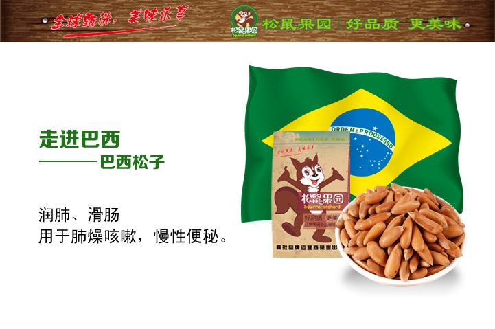 巴西松子118g 袋 坚果特级手剥薄壳巴西松子 牛皮纸袋精致包装2014图片