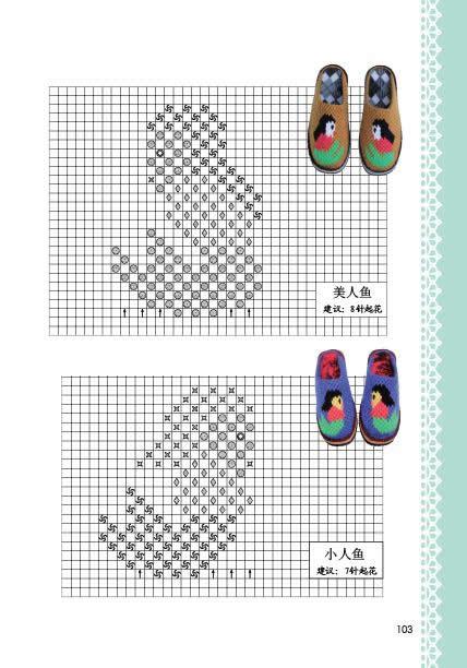 家居毛线钩鞋图案大全 欧阳小玲,徐骁 9787534966408