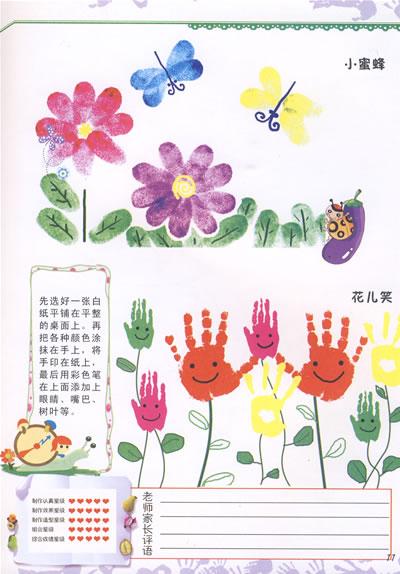 幼儿园美术课程3-4岁(赠光盘)