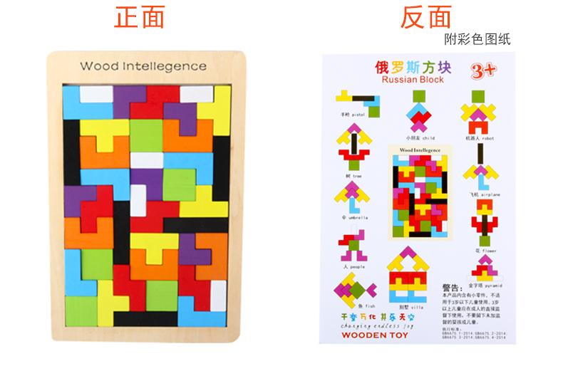 木质俄罗斯方块积木玩具益智力拼图中国古典玩具创意几何3d积木 小款图片