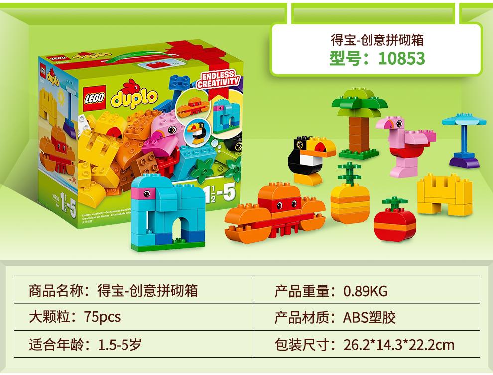 得宝-创意拼砌箱型号:10853c商品名称:得宝-创意拼砌箱产品重量:0.89KG大颗粒:75pcs产品材质:ABS塑胶适合年龄:1.5-5岁包装尺寸:262*14.3*22.2cm-推好价   品质生活 精选好价