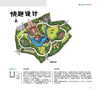 景观快题设计与表达 绘世界手绘考研快题训练营著 9787503871160