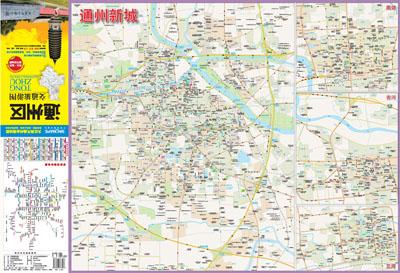 背面重点表示通州新城地图以及相邻的河北省热点地区燕郊,香河,三河的