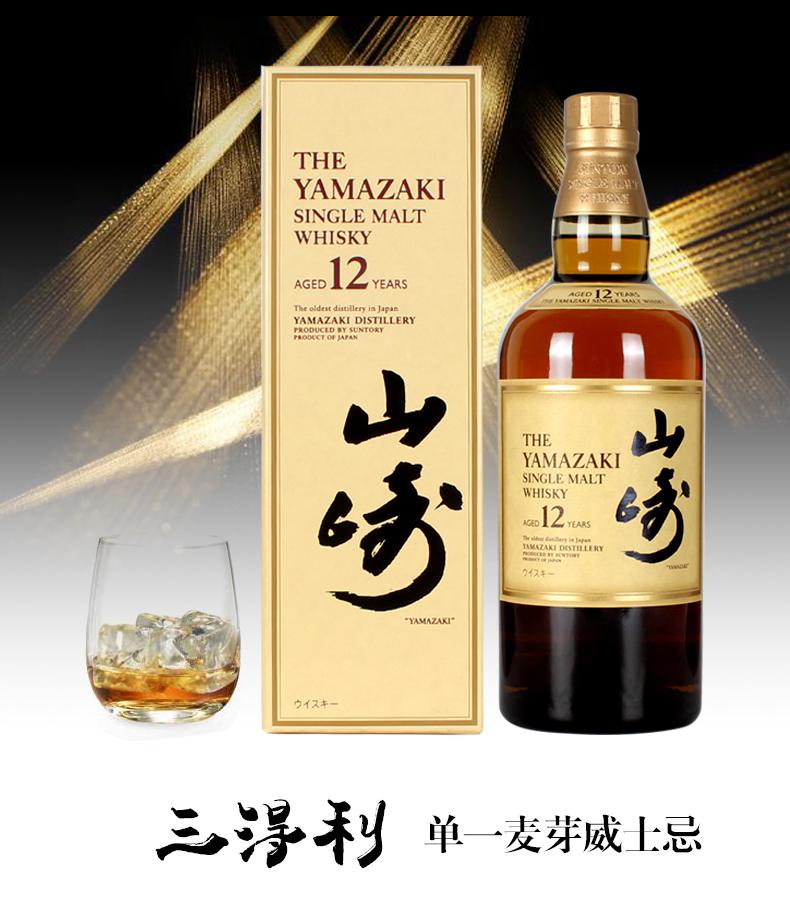 Ainy国际商城原装进口山崎12年Yamazaki 12Year单一麦芽威士忌 全网优惠价