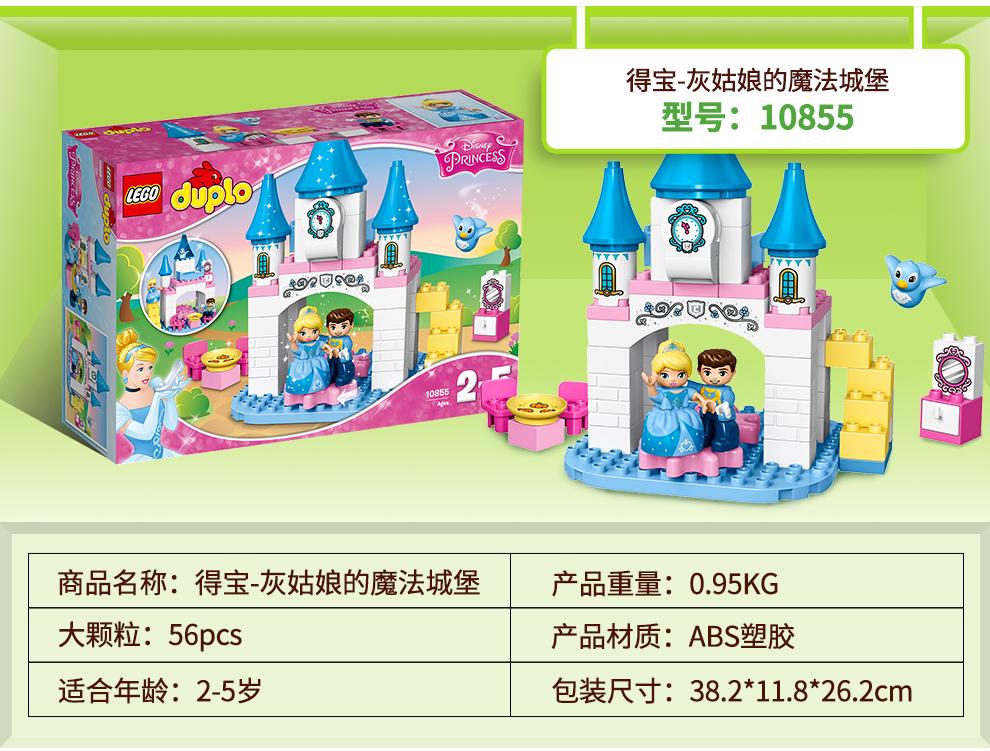 得宝-灰姑娘的魔法城堡型号:10855se合⊙Q回9回2商品名称:得宝灰姑娘的魔法城堡产品重量:0.95KG大颗粒:56pcs产品材质:ABS塑胶适合年龄:2-5岁包装尺寸:38.2*11.8*262cm-推好价   品质生活 精选好价