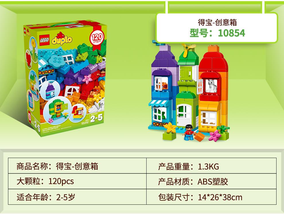 得宝-创意箱型号:10854商品名称:得宝-创意箱产品重量:1.3KG大颗粒:120pCs产品材质:ABS塑胶适合年龄:2-5岁包装尺寸:14*26*38cm-推好价   品质生活 精选好价