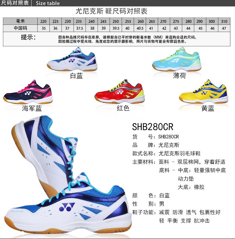 Giày cầu lông nữ YONEX 37 女鞋 - ảnh 11