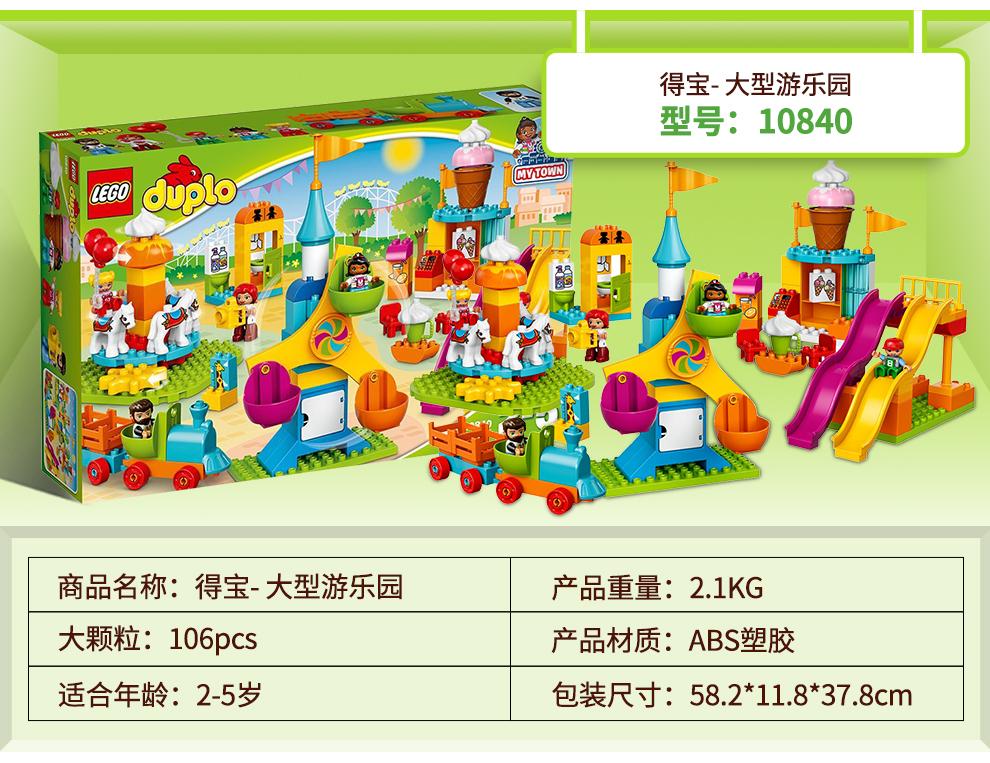 得宝-大型游乐园型号:108403商品名称:得宝-大型游乐园产品重量:2.1KG大颗粒:106pcs产品材质:ABS塑胶适合年龄:2-5岁包装尺寸:58.2*11.8*37.8cm-推好价   品质生活 精选好价