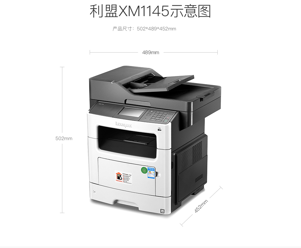 利盟(Lexmark)XM1145 A4黑白多功能復合機 示意圖