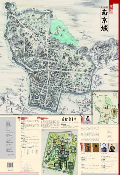 【sd正版】南京地图---手绘地(六朝的兴废,王谢的风流