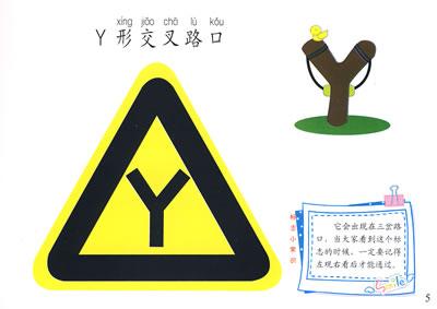 y型路口怎么行驶图解