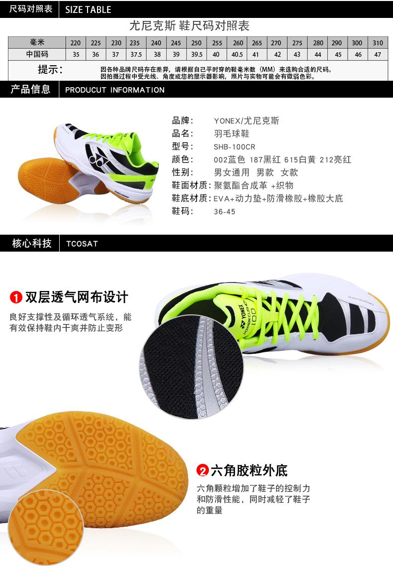Giày cầu lông nữ YONEX 37 女鞋 - ảnh 1