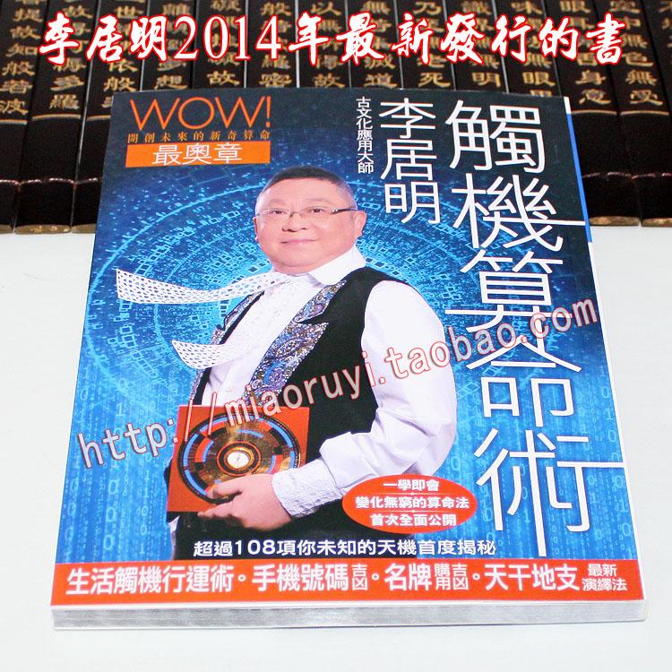 李居明最新著作《触机算命术》港版繁体无删减 珍藏版