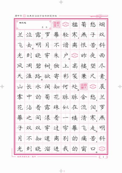 庞中华经典宋词欣赏楷书钢笔字帖
