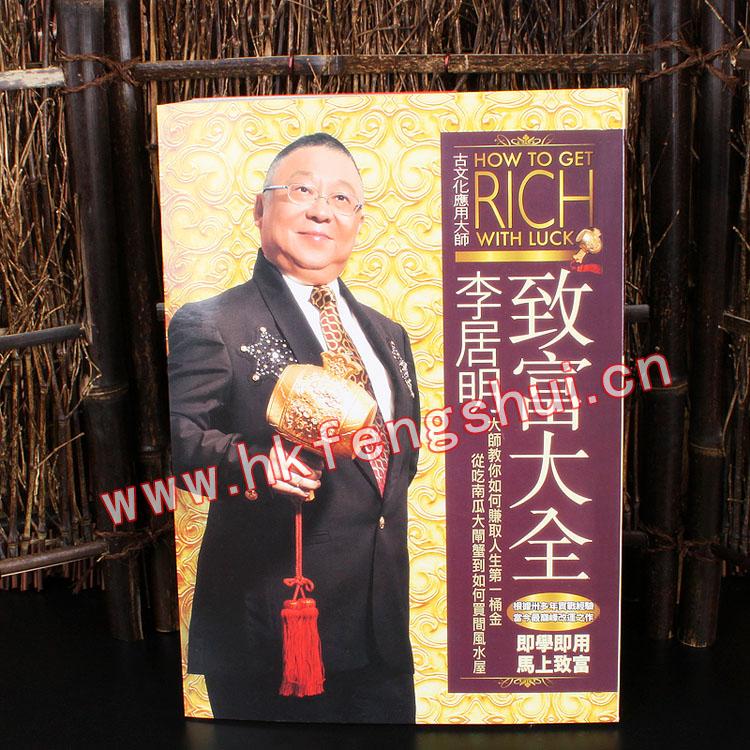 李居明2015年最新书籍《致富大全》即学即用 马上致富 香港繁体版 无删减 原装正版