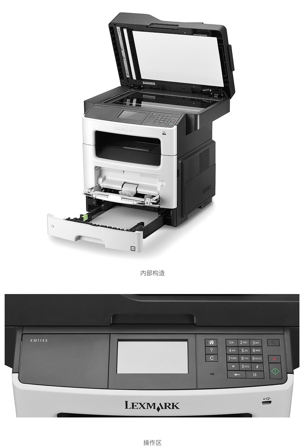 利盟(Lexmark)XM1145 A4黑白多功能復合機
