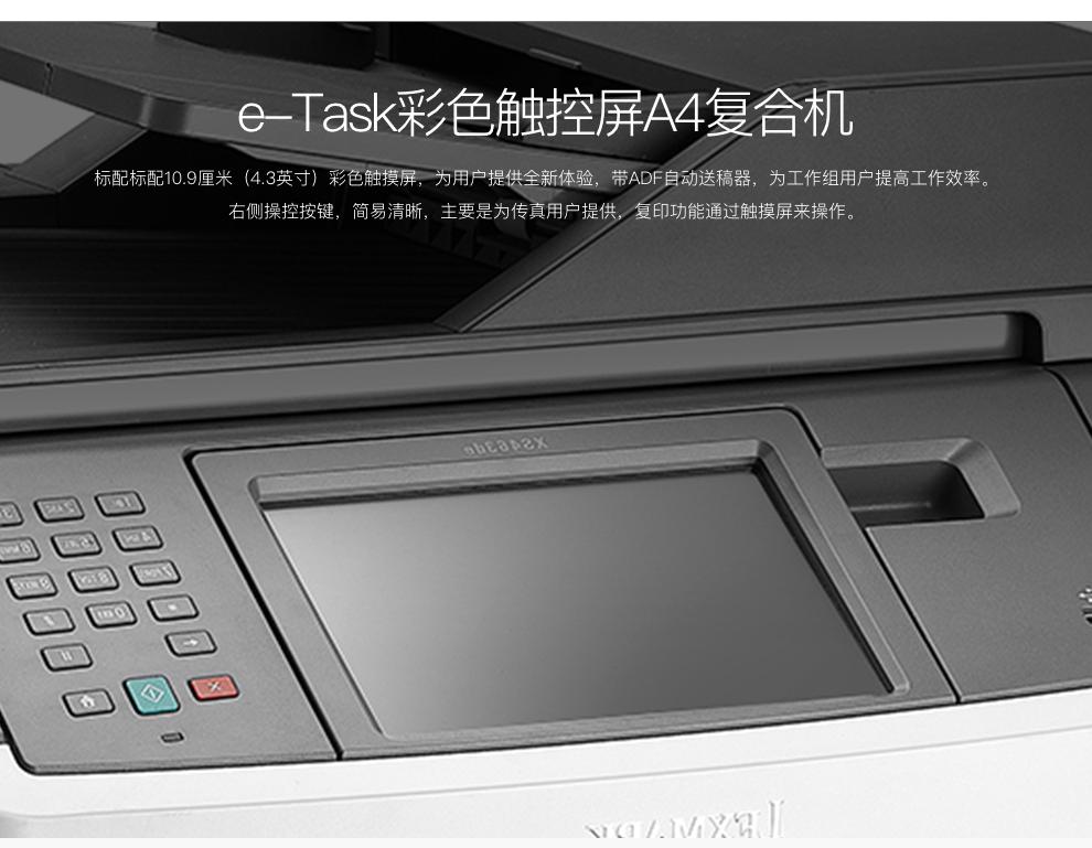 利盟(Lexmark)XM1145 A4黑白多功能復合機 彩色觸控屏A4復合機