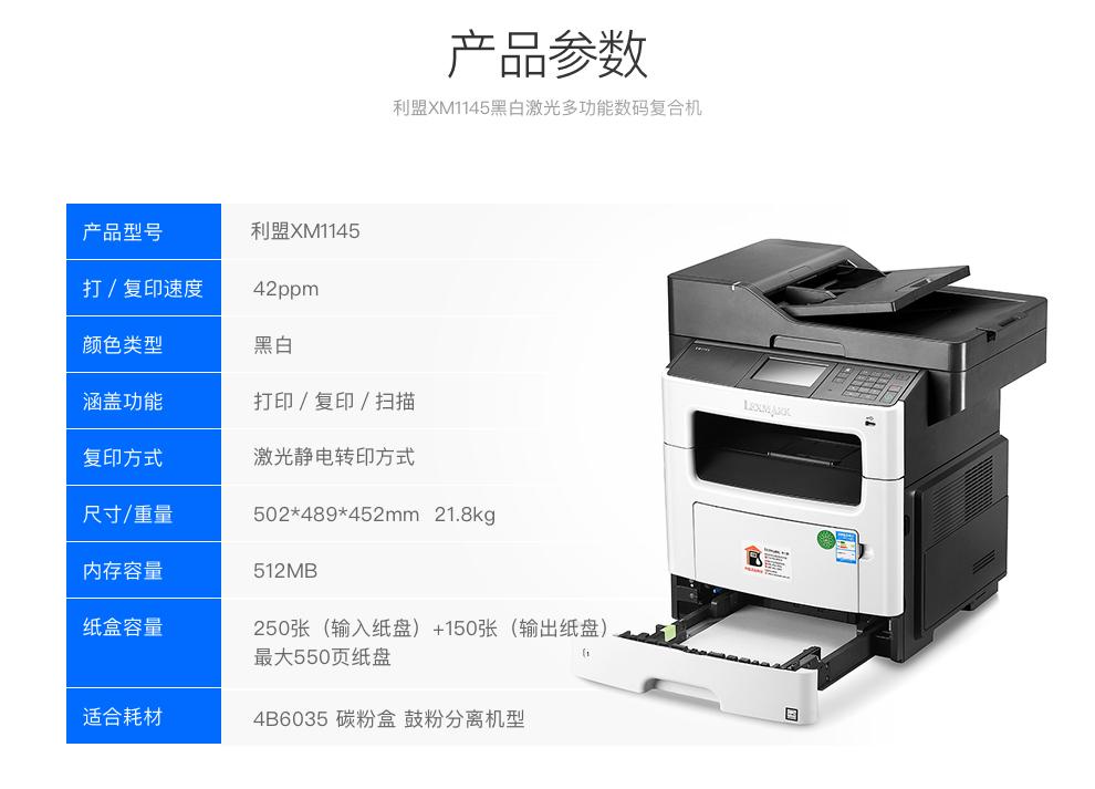 利盟(Lexmark)XM1145 A4黑白多功能復合機 產品參數