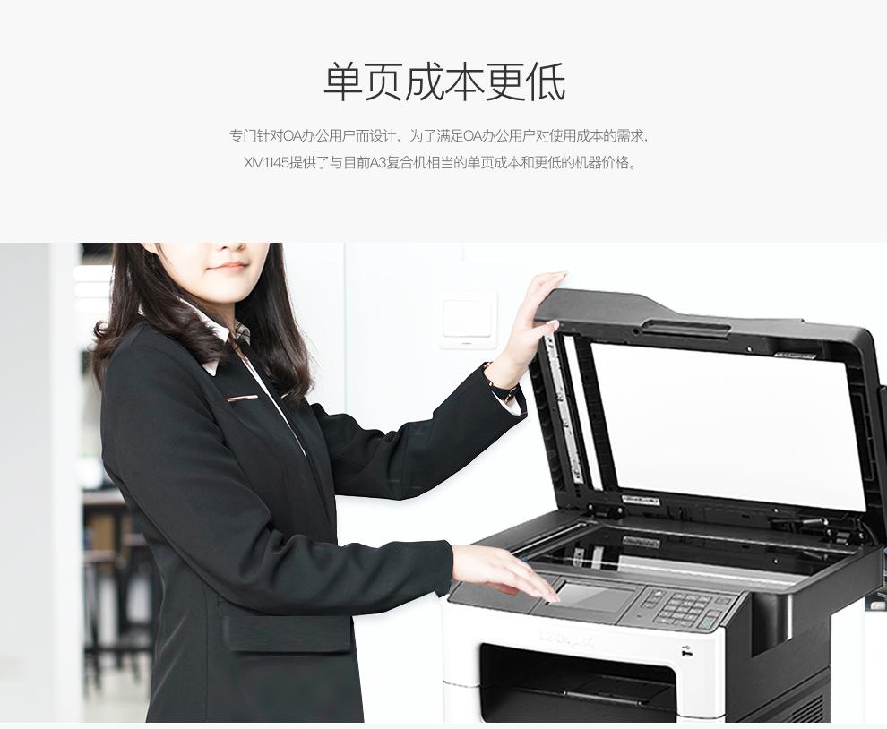 利盟(Lexmark)XM1145 A4黑白多功能復合機 單頁成本更低