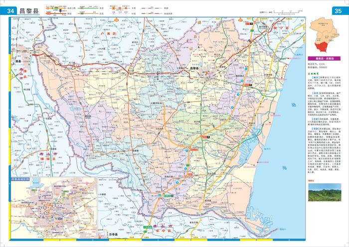 秦皇岛市交通地图册-最新版