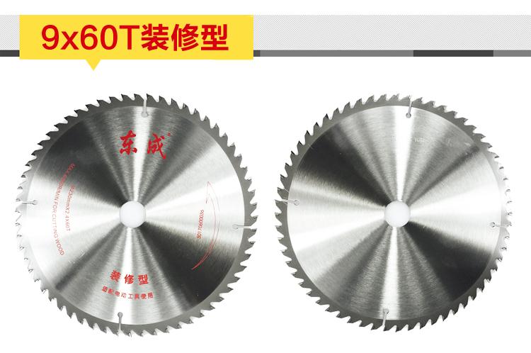 东成电动工具附件4-10寸装修级合金圆锯片硬质合金图片七