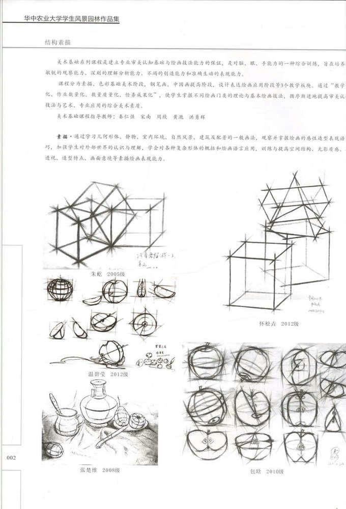 华中农业大学学生风景园林作品集(1989-2013)【图片