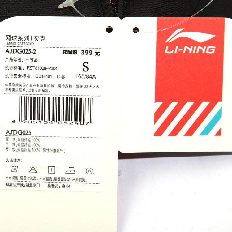 Áo khoác / Áo gió nam Lining AJDG013 G025 2 XL - ảnh 10