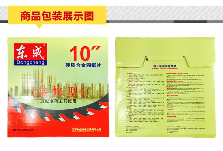 东成电动工具附件4-10寸装修级合金圆锯片硬质合金图片十二